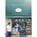 タイムマシーン3号単独ライブ「餅」 【DVD】
