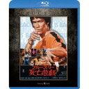 死亡遊戯 エクストリーム・エディション 【Blu-ray】