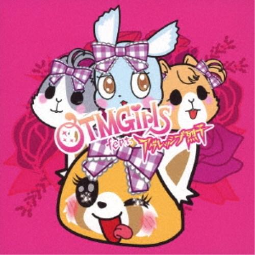 CD, アニメ OTMGirls feat. CD
