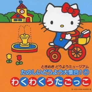 (童謡/唱歌)/たのしいどうよう大集合!1〜わくわくうたごっこ 【CD】
