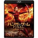 ハンガー・ゲーム FINAL:レボリューション 【Blu-ray】