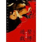 映画「花と蛇2 パリ/静子」杉本彩 緊縛遊戯 【DVD】