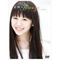 夏帆 Breeze with きな子 【DVD】