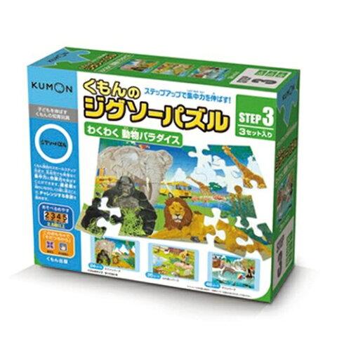 こども用パズル くもんのジグソーパズル STEP3 わくわく 動物パラダイス おもちゃ こども 子供 知育 勉強 3歳