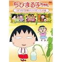 ちびまる子ちゃん 「おうちでお菓子バイキング」の巻 【DVD】