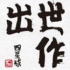 四星球/出世作 【CD】