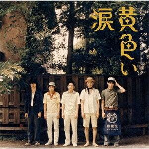 (オリジナル・サウンドトラック)/黄色い涙 オリジナル・サウンドトラック 【CD】