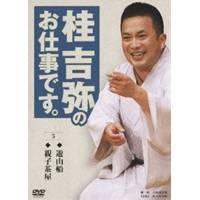 桂吉弥のお仕事です。 5 【DVD】