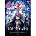 劇場版 魔法少女まどか☆マギカ [新編] 叛逆の物語 【DVD】