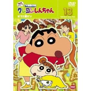 クレヨンしんちゃん TV版傑作選 第8期シリーズ 13 オラ2歳だゾ 【DVD】