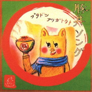チャンベビ/豚丼ソング 【CD】