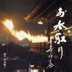 小沢昭一/お水取り 東大寺修二会 【CD】