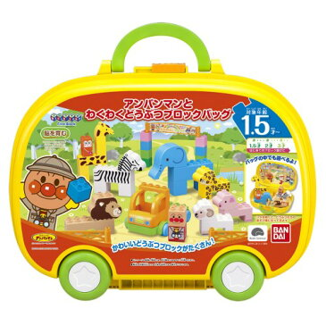 【送料無料】ブロックラボ アンパンマンとわくわくどうぶつブロックバッグ おもちゃ こども 子供 知育 勉強 1歳6ヶ月