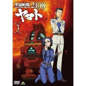 產品詳細資料,日本Yahoo代標|日本代購|日本批發-ibuy99|CD、DVD|DVD|日本動漫|其他|宇宙戦艦ヤマト2199 3 【DVD】