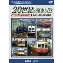 よみがえる20世紀の列車たち12 私鉄IV <関西・中国・四国篇> 奥井宗夫8ミリビデオ作品集 【DVD】