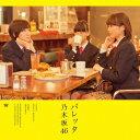 楽天乃木坂46グッズ乃木坂46/バレッタ《通常盤/Type-A》 【CD+DVD】