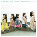 東京女子流/運命/ワンダフル スマイル(新井ひとみと松島湾子)《Type-B》 【CD+DVD】