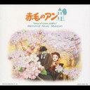 【送料無料】(アニメーション)/赤毛のアン 想い出音楽館 【CD】