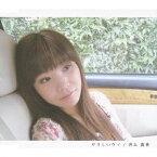 井上真希/やさしいウソ 【CD】