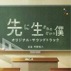 平野義久/先に生まれただけの僕 オリジナル・サウンドトラック 【CD】