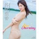 外崎梨香/Rika Charming 【Blu-ray】