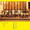楽天乃木坂46グッズ乃木坂46/バレッタ 【CD】