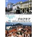 NHK DVD 世界ふれあい街歩き クロアチア/ザグレブ、ドブロニク 【DVD】