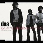doa/心のリズム飛び散るバタフライ 【CD】
