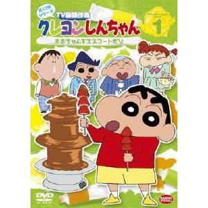 クレヨンしんちゃん TV版傑作選 第10期シリーズ 1 ネネちゃんをエスコートだゾ 【DVD】
