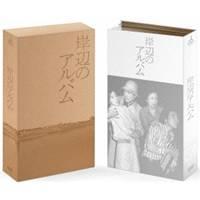 岸辺のアルバム DVD-BOX 【DVD】