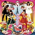 赤マルダッシュ☆/アナザーユー《そば盤》 【CD】