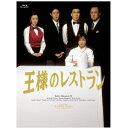 【送料無料】王様のレストラン Blu-ray BOX 【Blu-ray】