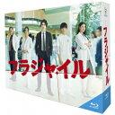 フラジャイル Blu-ray BOX 【Blu-ray】