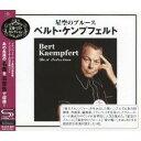 ベルト・ケンプフェルト/星空のブルース〜ベルト・ケンプフェルト 【CD】