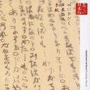 江守徹/平淑恵/心の本棚 美しい日本語 心にひびく日本語の手紙 【CD】
