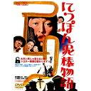 にっぽん泥棒物語 【DVD】