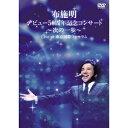 布施明 デビュー50周年記念コンサート〜次の一歩〜 Live at 東京国際フォーラム 【DVD】