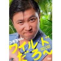 ワイルドだろ〜 【DVD】