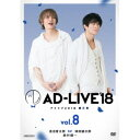 「AD-LIVE 2018」第8巻(浅沼晋太郎×津田健次郎×鈴村健一) 【DVD】