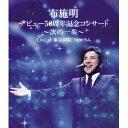 布施明 デビュー50周年記念コンサート〜次の一歩〜 Live at 東京国際フォーラム 【Blu-ray】