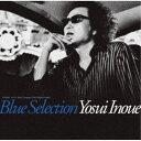 井上陽水/Blue Selection 【CD】