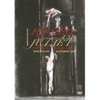 ケネス・マクミランのロミオとジュリエット 【DVD】