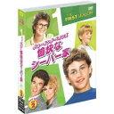 グローイング・ペインズ/愉快なシーバー家 セット2 (期間限定) 【DVD】