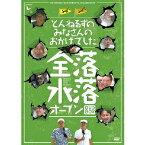 【送料無料】とんねるずのみなさんのおかげでした 全落・水落オープンDVD-BOX 【DVD】
