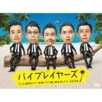 バイプレイヤーズ 〜もしも名脇役がテレ東朝ドラで無人島生活したら〜 DVD BOX 【DVD】