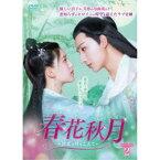 春花秋月<しゅんかしゅうげつ>〜初恋は時をこえて〜 DVD-BOX2 【DVD】