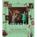 リザとキツネと恋する死者たち 【Blu-ray】