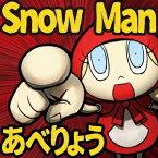 あべりょう/Snow Man 【CD】