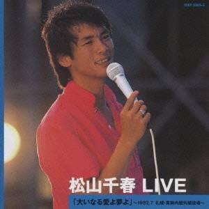 松山千春/松山千春 LIVE「大いなる愛よ夢よ」 〜1982.7 札幌・真駒内屋外競技場〜 【CD】