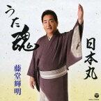 藤堂輝明/うた魂/日本丸 【CD】